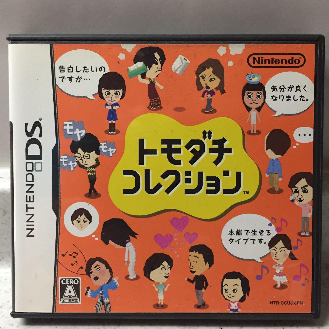 メルカリ - トモダチコレクション 【携帯用ゲームソフト】 (¥490) 中古 ...