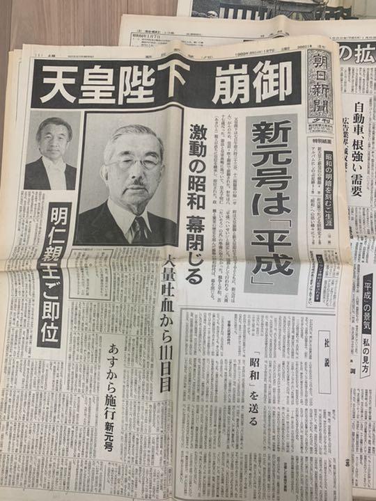 メルカリ - 昭和天皇 崩御 新聞 昭和63年 【印刷物】 (¥1,300) 中古や ...