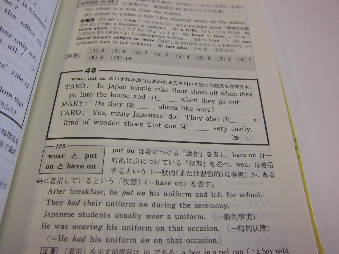 英文 法 標準 問題 精 講
