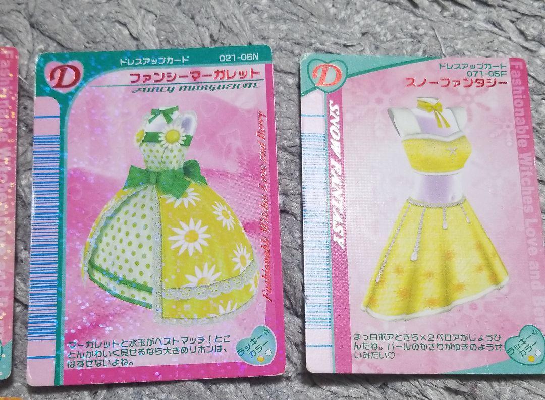 おしゃれ魔女 ラブandベリー カード(¥1,888) , メルカリ スマホでかんたん フリマアプリ