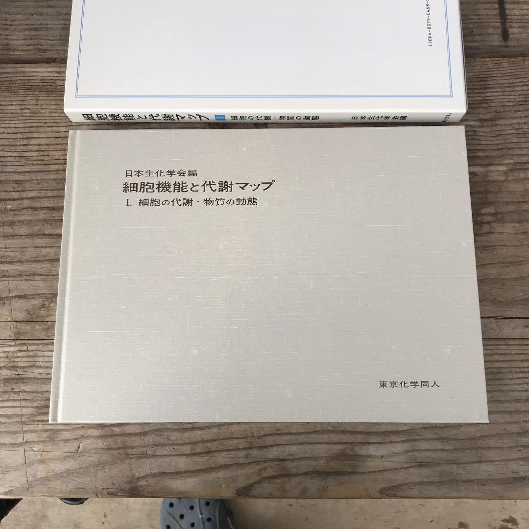 メルカリ - 細胞の代謝・物質の動態 f 【コンピュータ/IT】 (¥2,156 ...