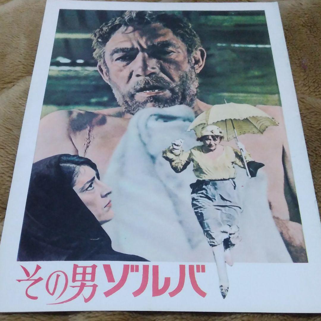 メルカリ - 【映画パンフレット】その男ゾルバ(1964年) 【印刷物 ...