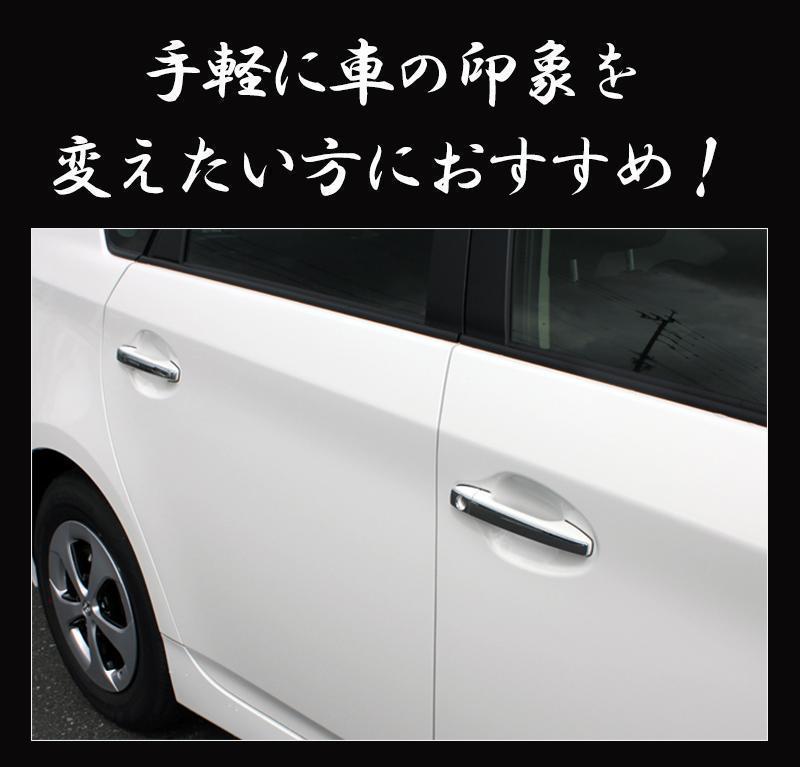 車 ドアノブ カバー