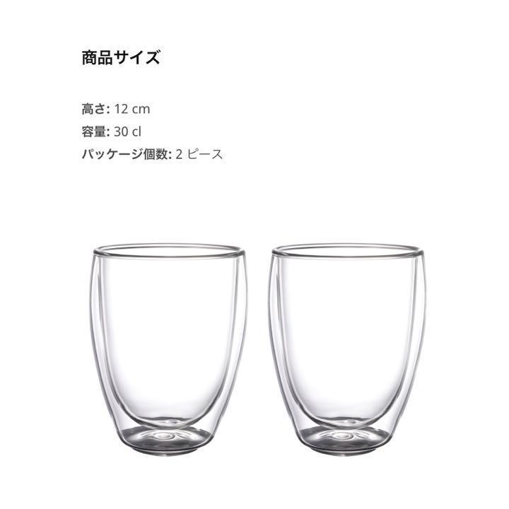 ウォール グラス ダブル Ikea