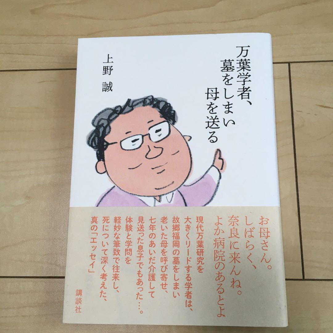 万葉学者、墓をしまい母を送る:上野誠【メルカリ】No.1フリマアプリ