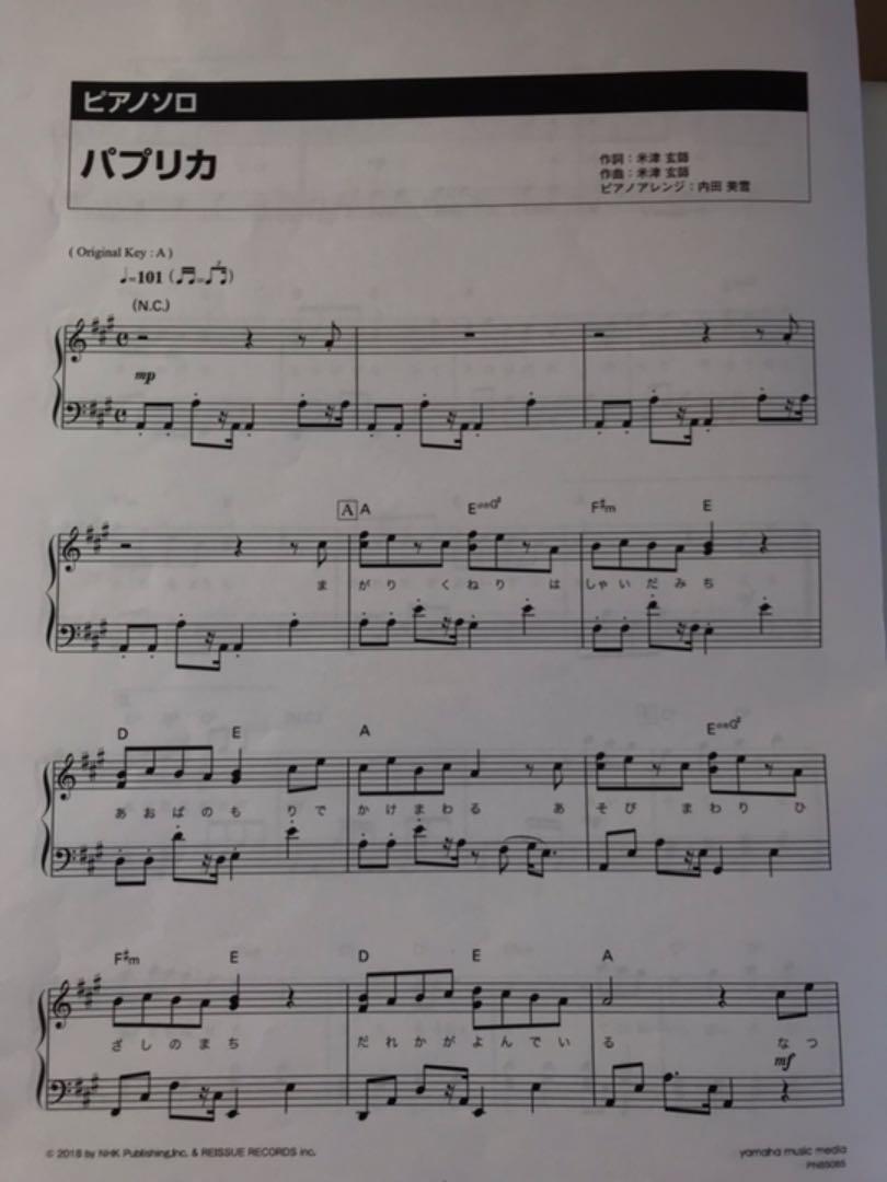 パプリカ ピアノ楽譜