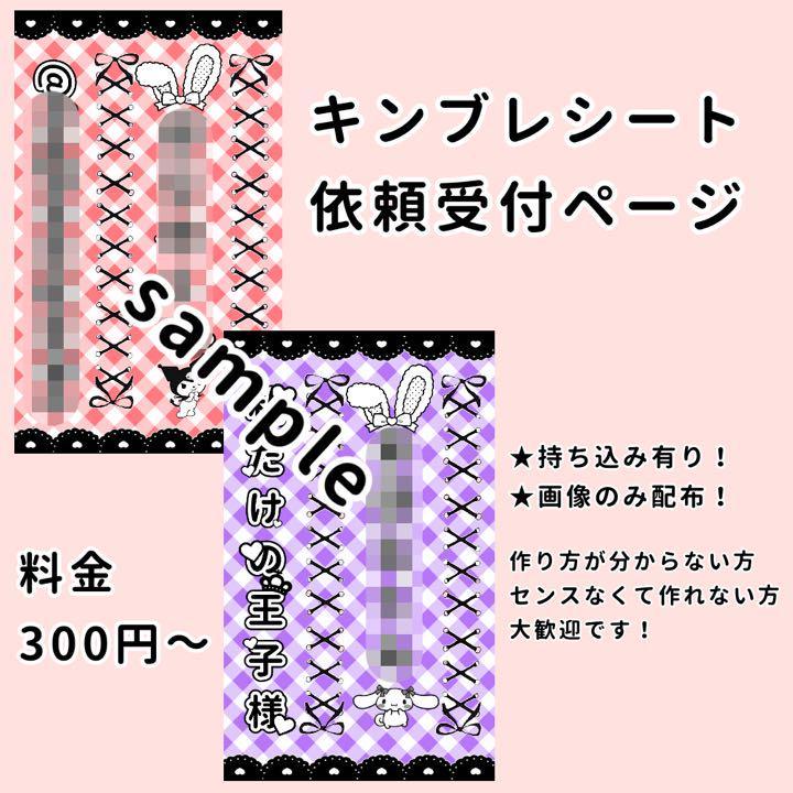 キン ブレ シート 作り方 アプリ