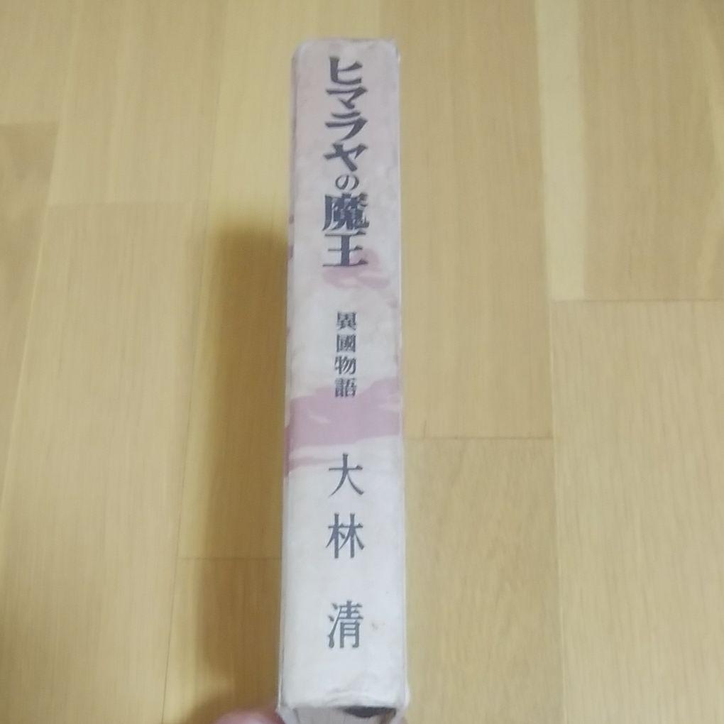 メルカリ - 大林清 「ヒマラヤの魔王」 【文学/小説】 (¥1,500) 中古や ...