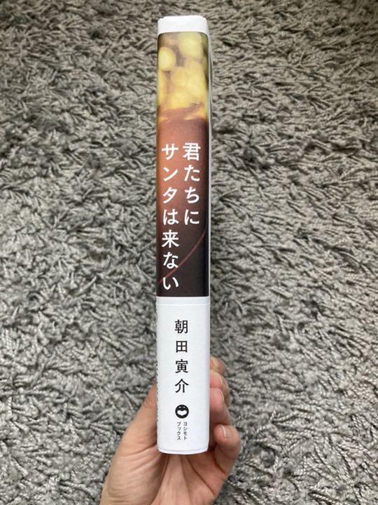 介 朝田 寅