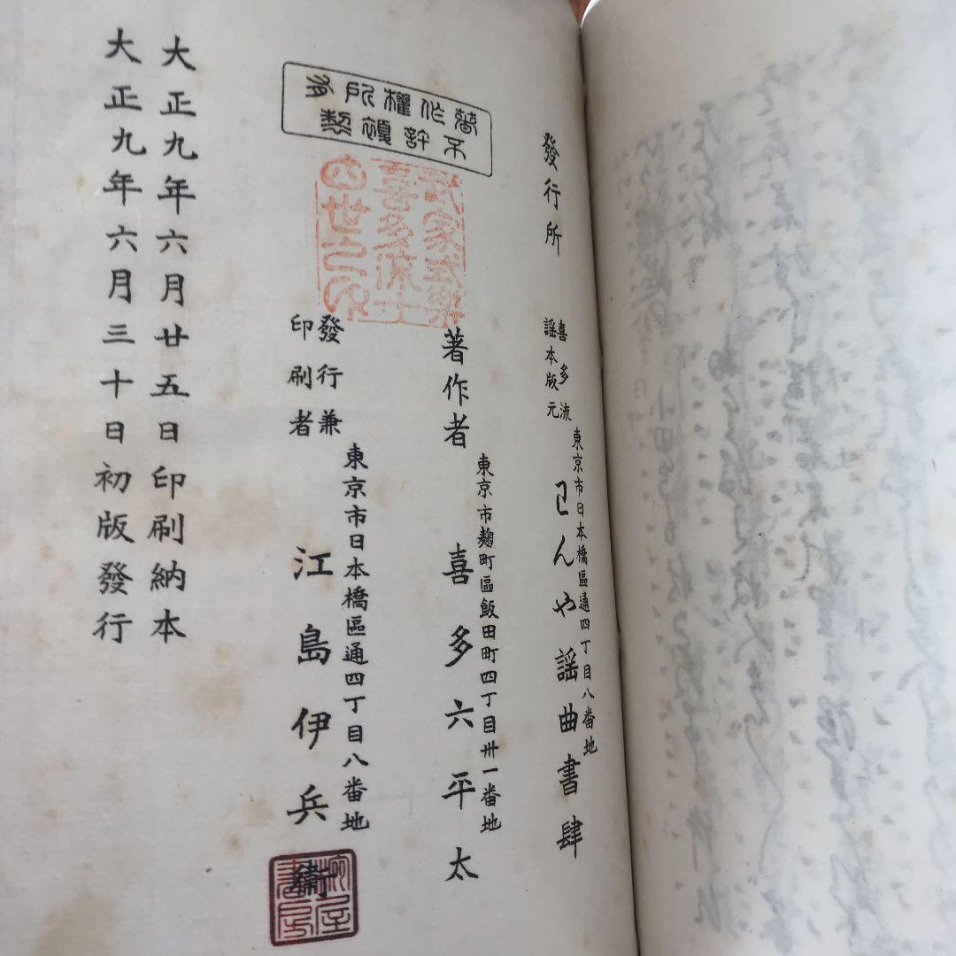 メルカリ - 喜多流 謡本 表紙文...