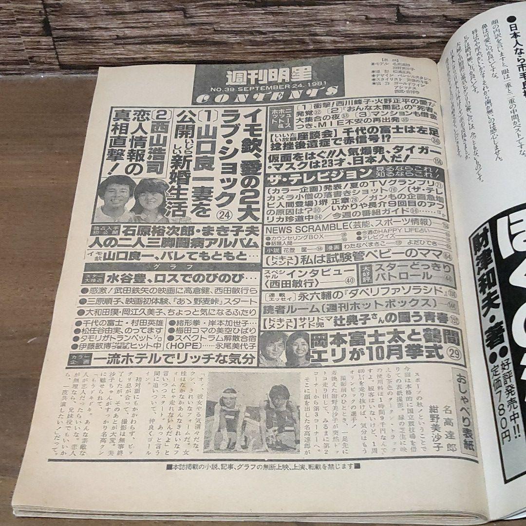 週刊明星 昭和56年 9月24日 発行  no.39