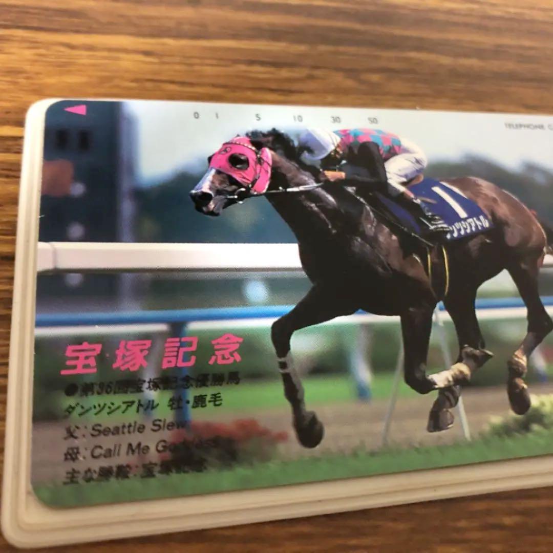 メルカリ - テレカ 第36回宝塚記念優勝馬 ダンツシアトル ケース付き ...