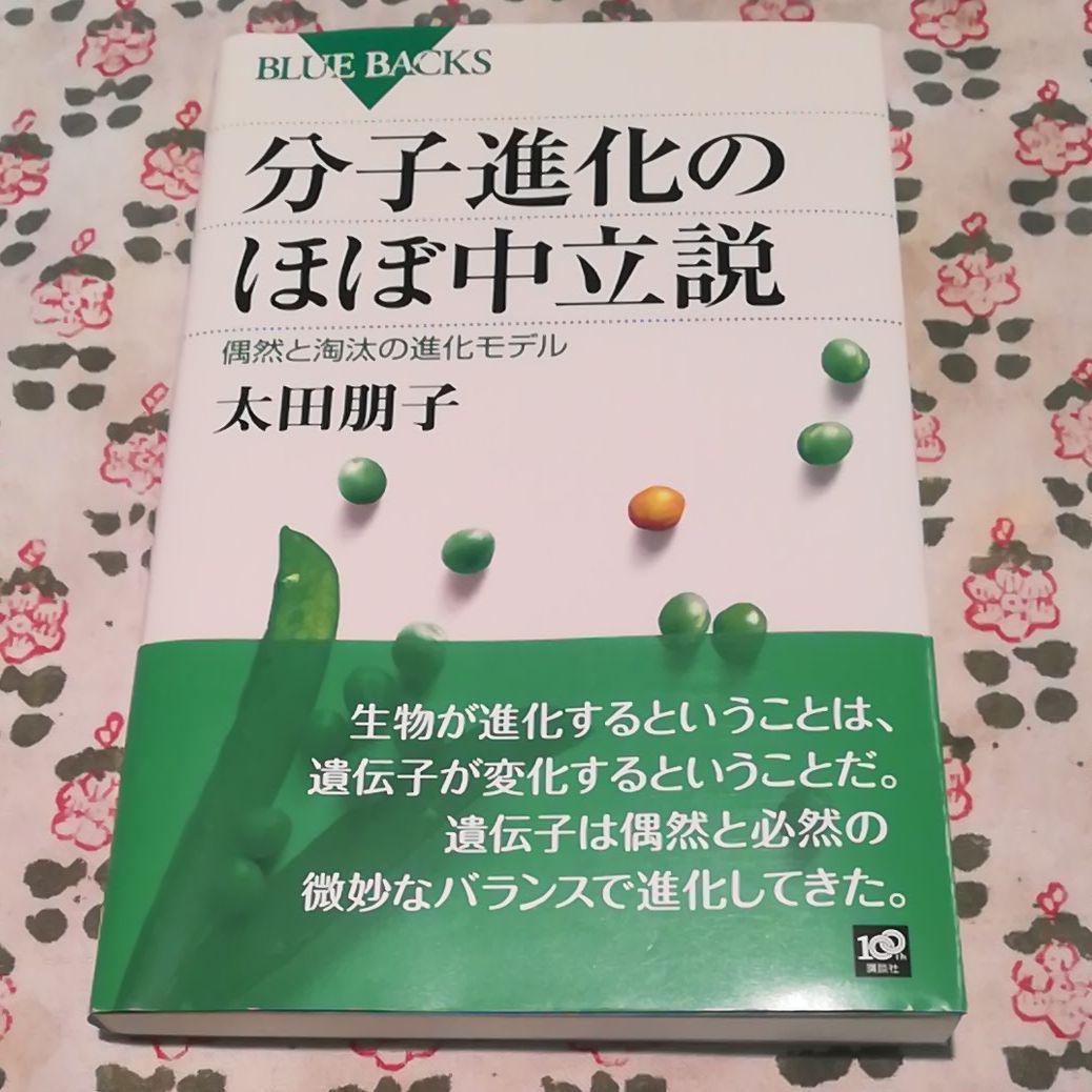 メルカリ - [新品]分子進化の 中立説 【ノンフィクション/教養】 (¥450 ...