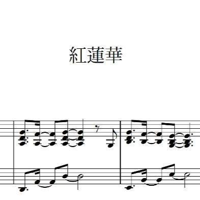 鬼滅の刃 紅蓮華 ピアノ 楽譜 無料