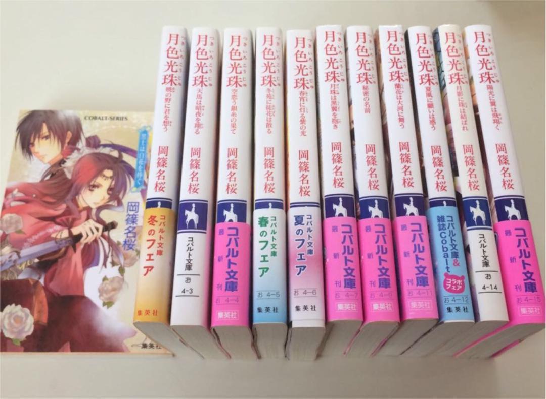 メルカリ - 月色光珠 【文学/小説】 (¥1,200) 中古や未使用のフリマ