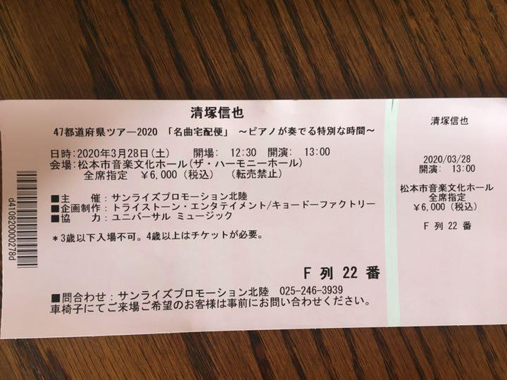 清塚 信也 コンサート 中止