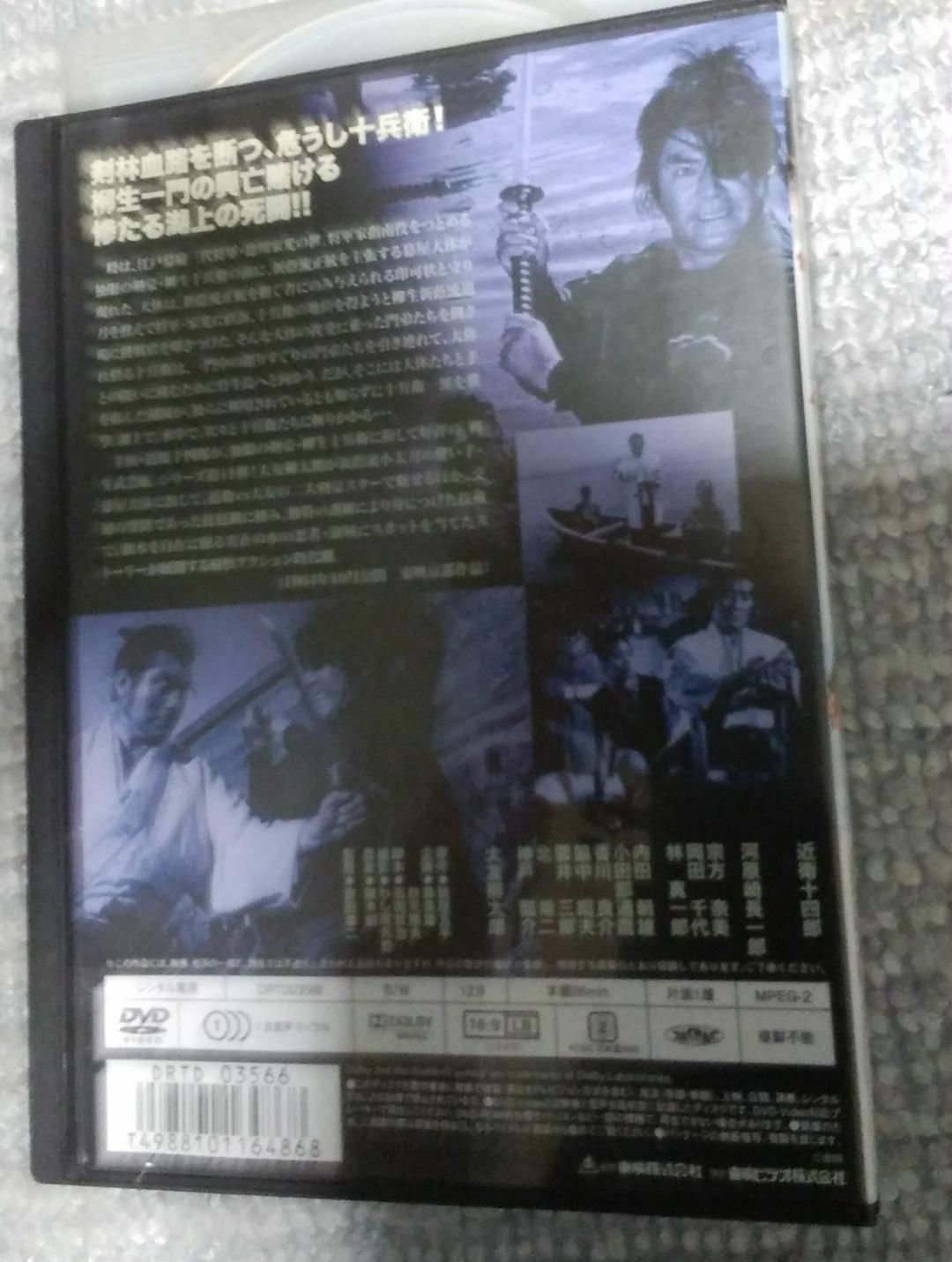 メルカリ - 十兵衛暗殺剣 レンタル dvd 【日本映画】 (¥300) 中古や未 ...