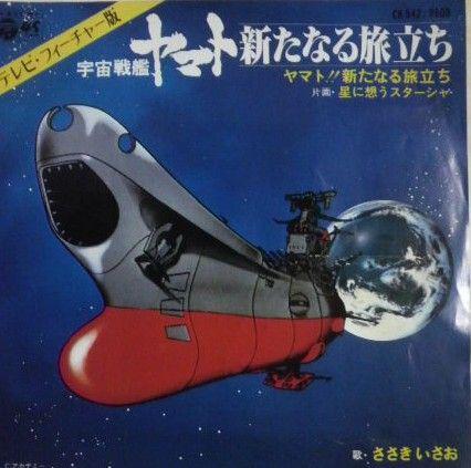 メルカリ - ささきいさお/宇宙戦艦ヤマト 新たなる旅立ち(EP ...