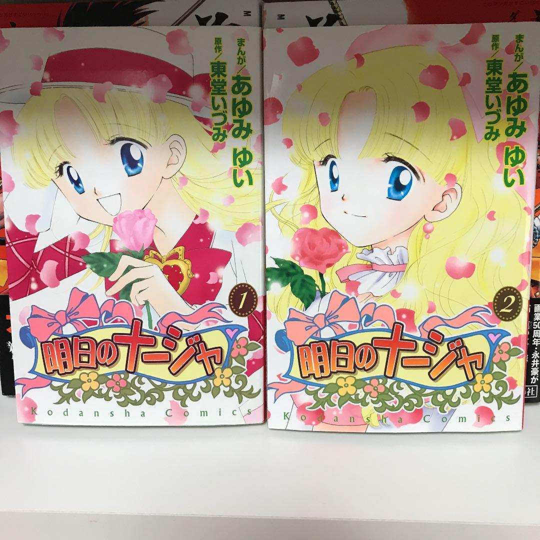 明日のナージャ 全2巻セット(¥1,500) , メルカリ スマホでかんたん フリマアプリ