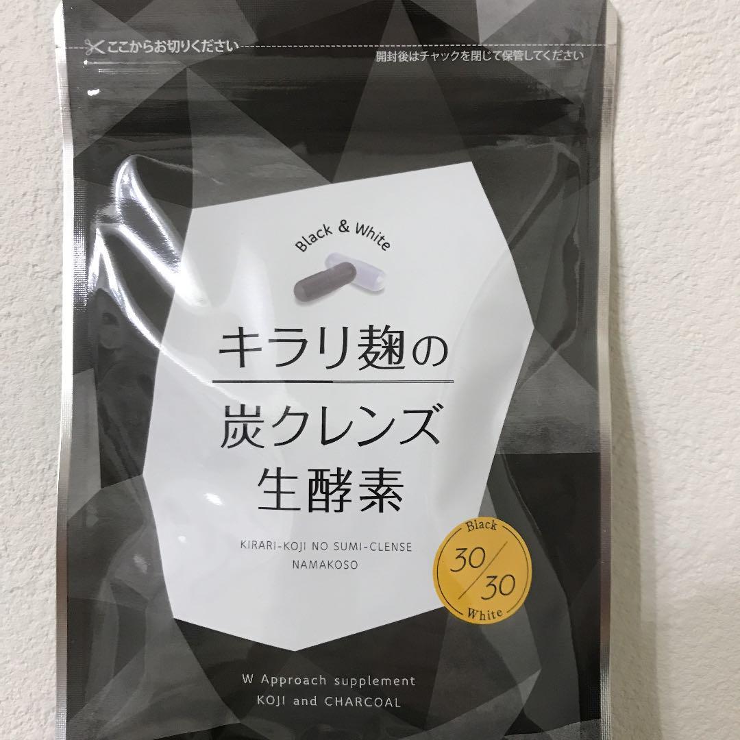 の 炭 麹 キラリ