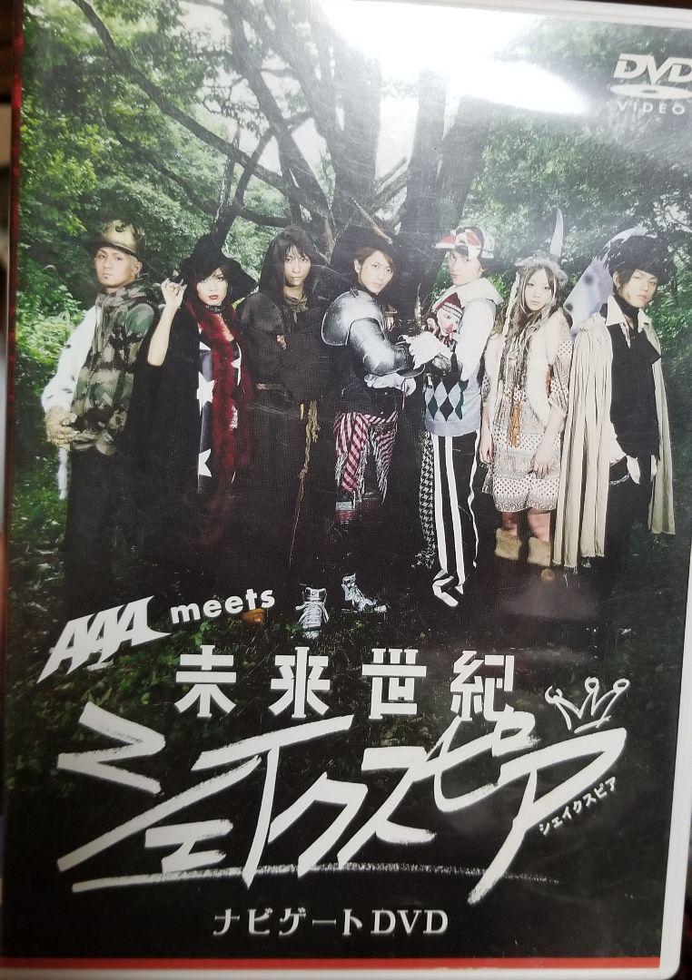 メルカリ - AAA未来世紀シェイクスピアナビゲートDVD 【TVドラマ ...
