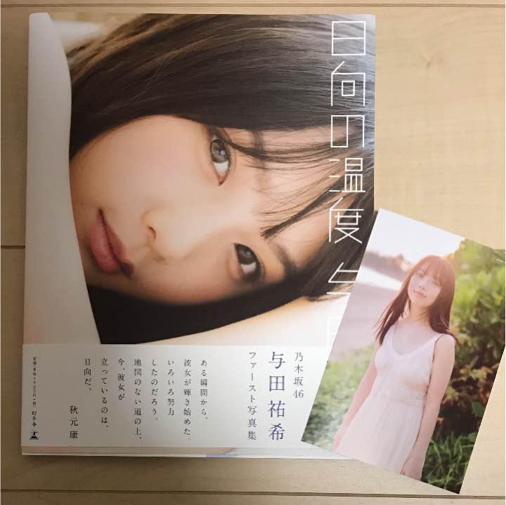 与田祐希 写真集 ポストカード(¥1,666) , メルカリ スマホでかんたん フリマアプリ