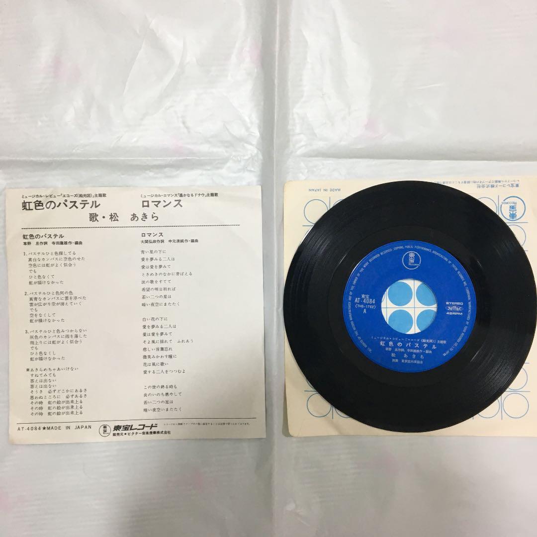 メルカリ - 希少盤 松あきら 虹色のパステル ロマンス 【邦楽 ...