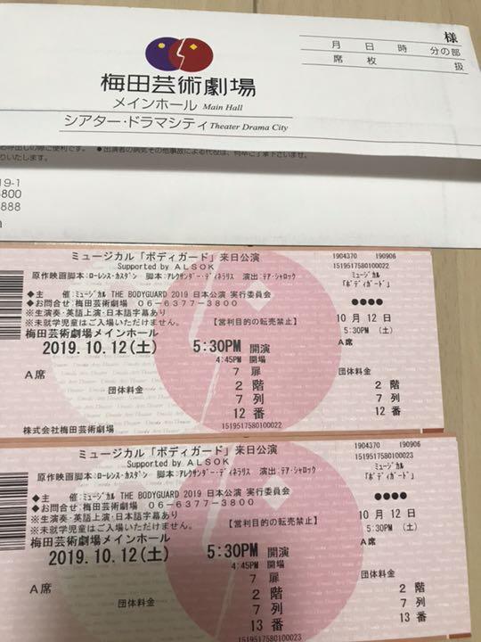 ボディ ガード ミュージカル 大阪