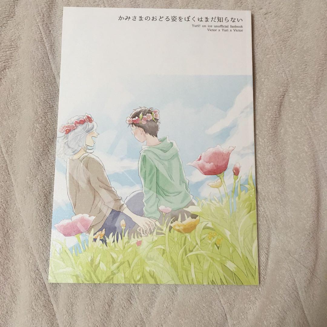 メルカリ - ヴィク勇 同人誌 (¥1...