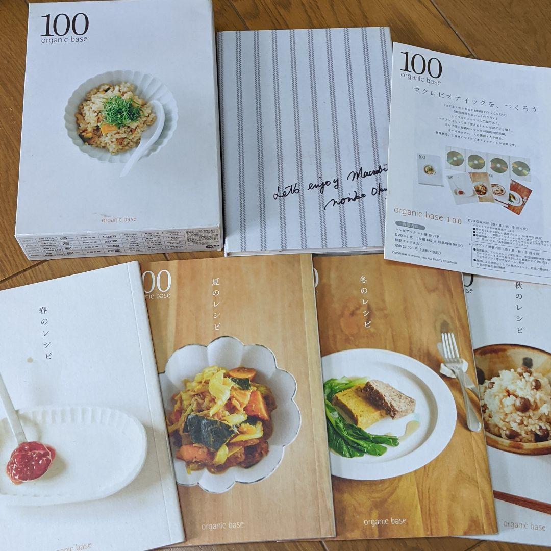 メルカリ - オーガニックベース 100 DVDと本 奥津典子 サイン付き ...