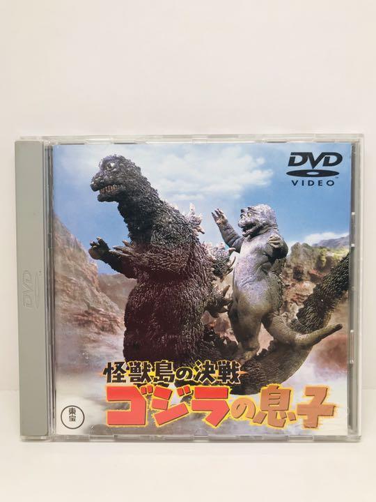 メルカリ - 怪獣島の決戦 ゴジラの息子 67 東宝 特撮 ゴジラ 映画 DVD ...