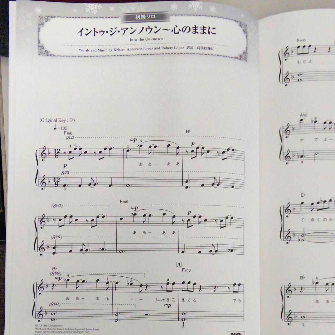 イントゥ ジ アンノウン 楽譜