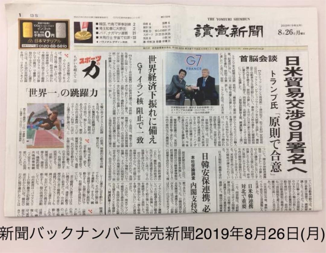 ナンバー 埼玉 新聞 バック
