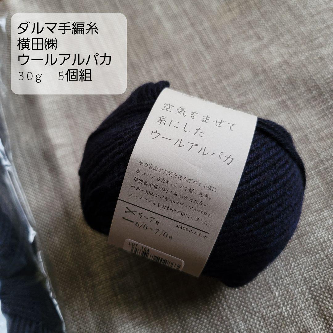 毛糸 横田
