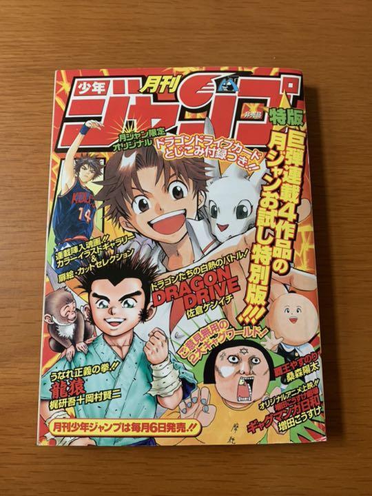 メルカリ - 非売品 月刊少年ジャンプ 【少年漫画】 (¥500) 中古や未 ...