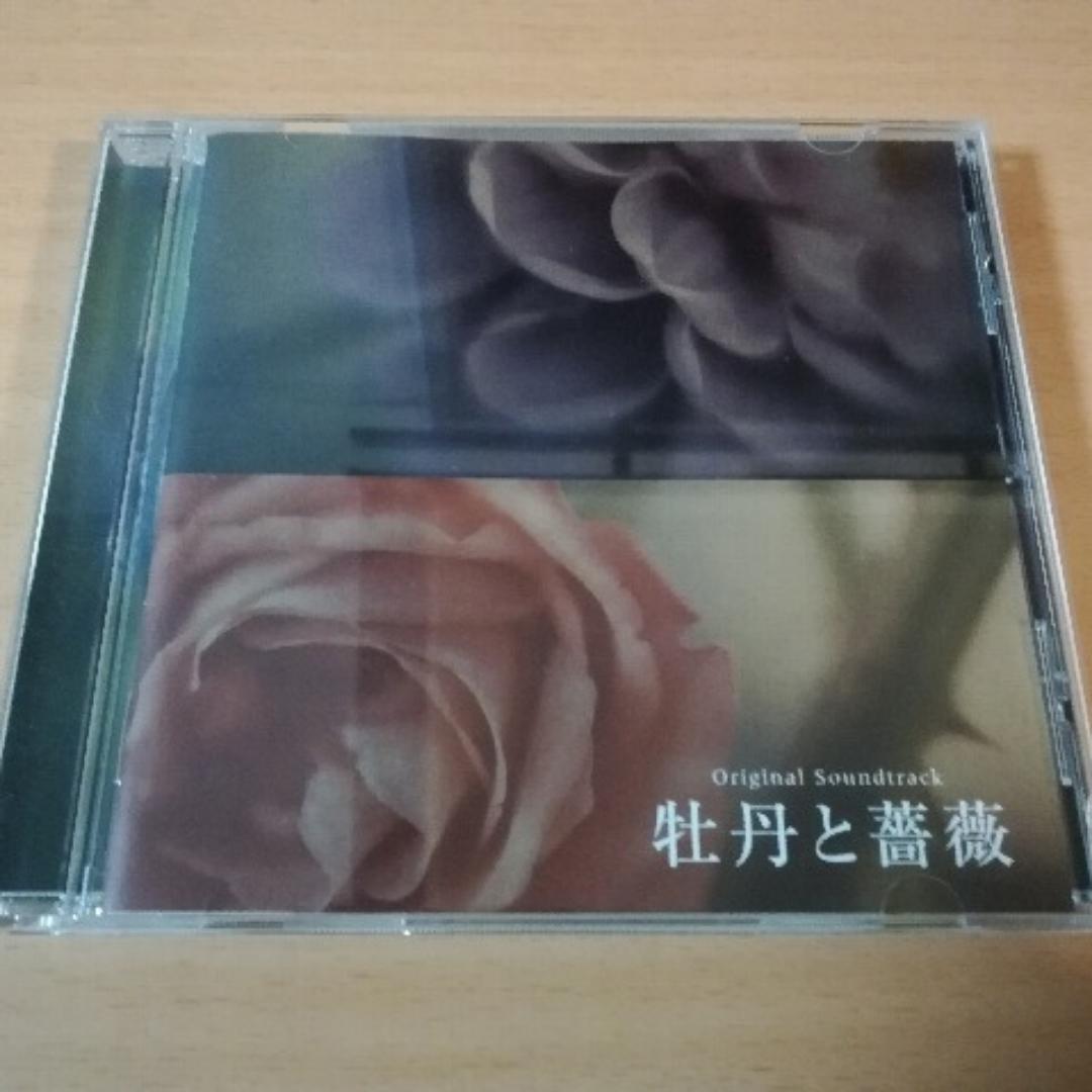 と 薔薇 牡丹