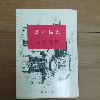 メルカリ - 蒼い描点/松本 清張 ...