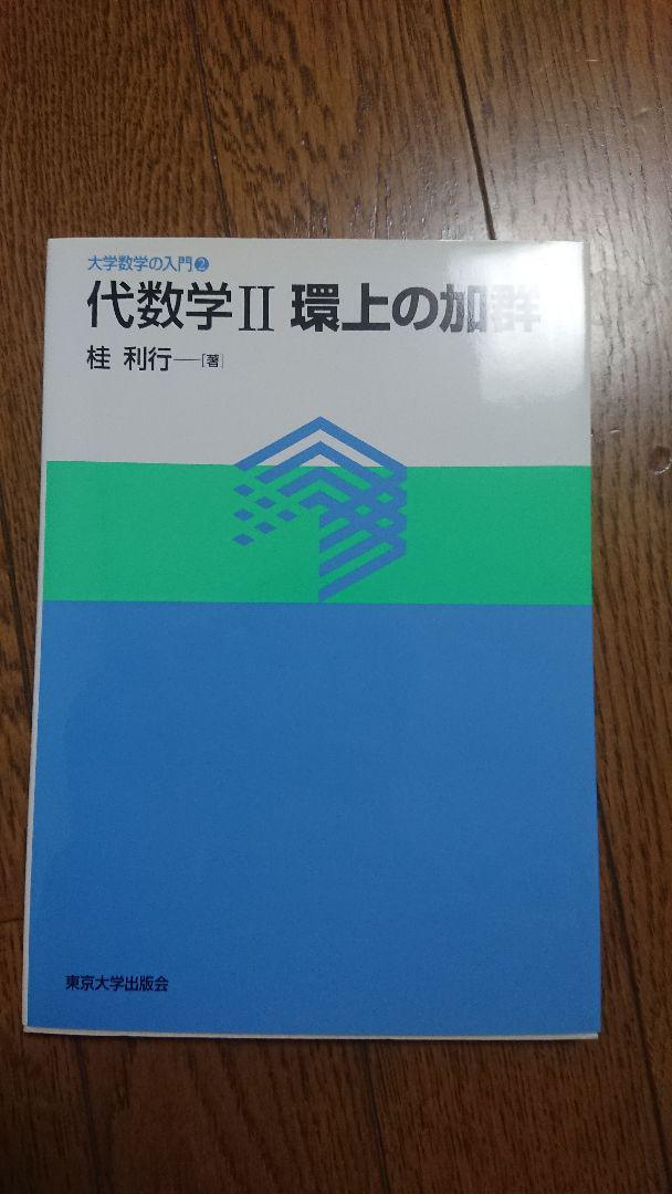 メルカリ - 代数学Ⅱ 環上の加群 【参考書】 (¥1,800) 中古や未使用の ...