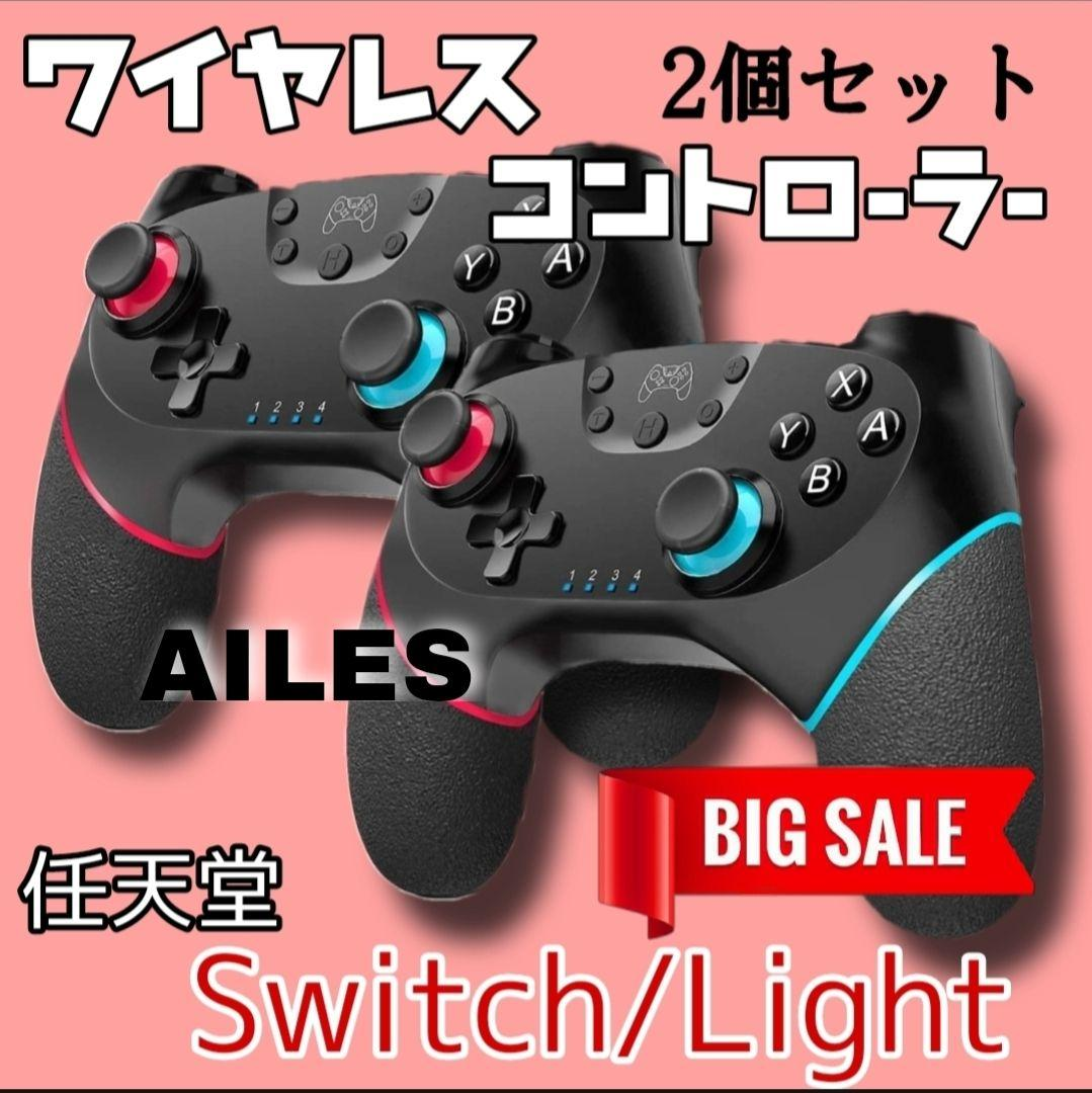 ライト プロコン Switch