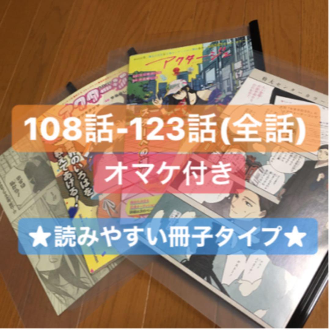 ジュ 108 アクター
