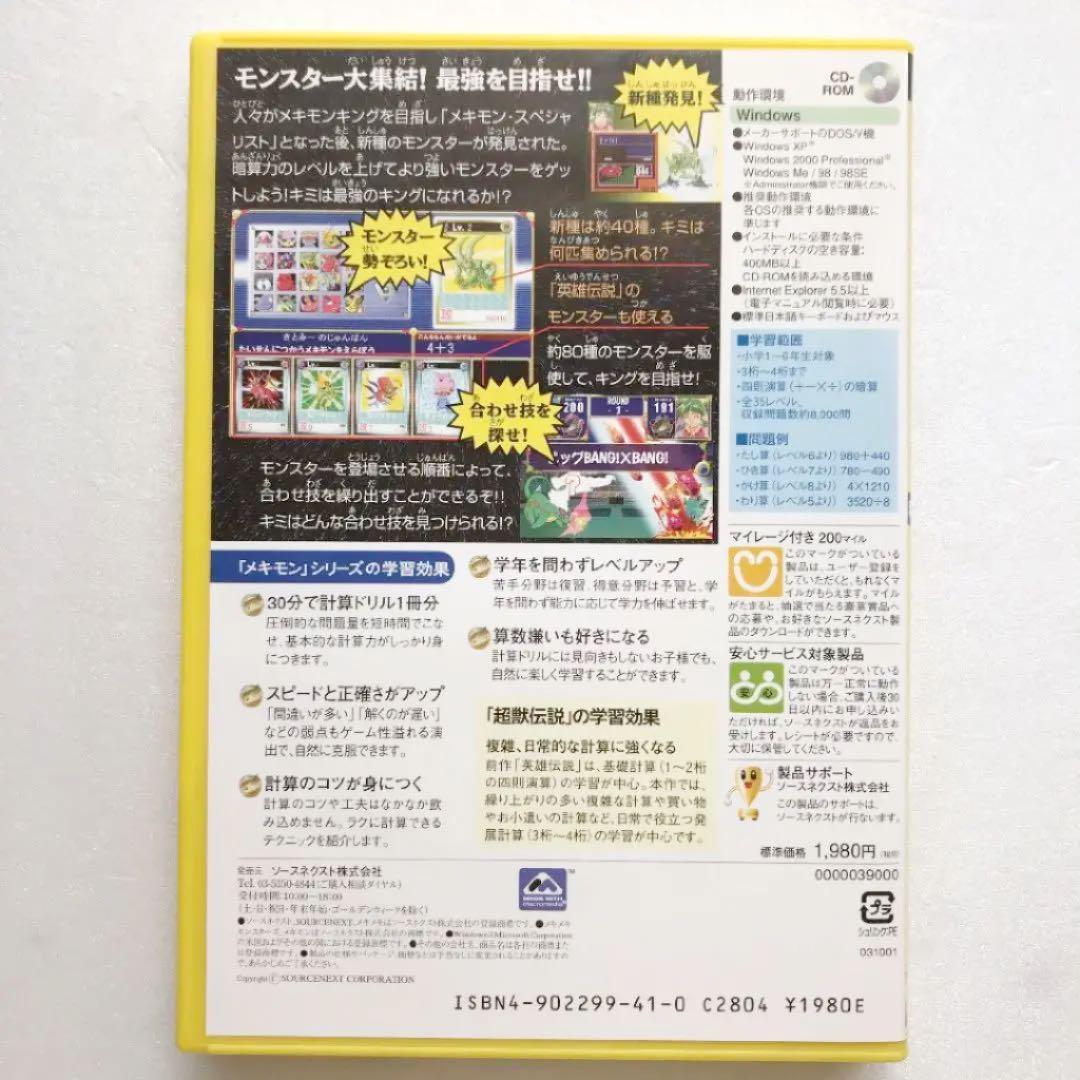 メルカリ - 【美品】暗記カードバトル メキメキモンスターズII 算数 ...