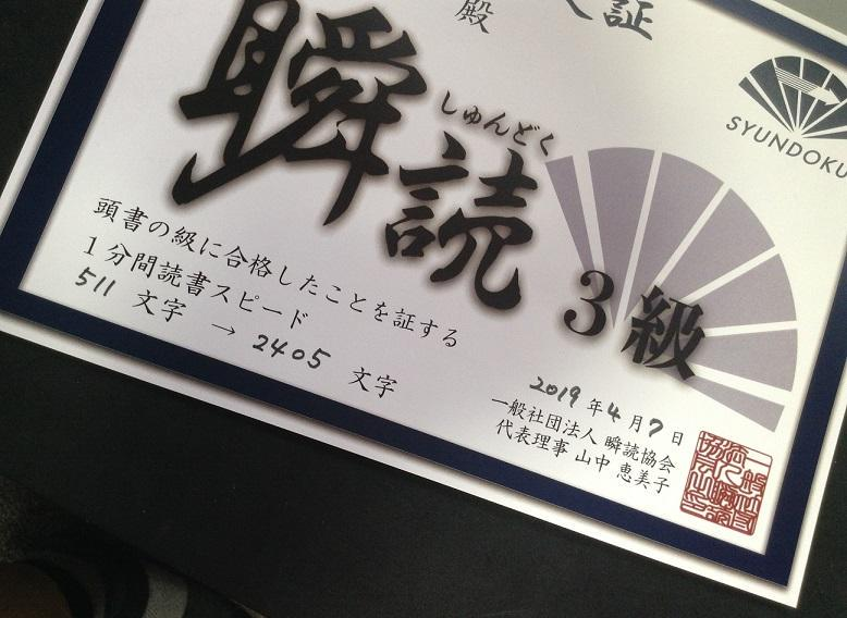 瞬 読 フラッシュ カード