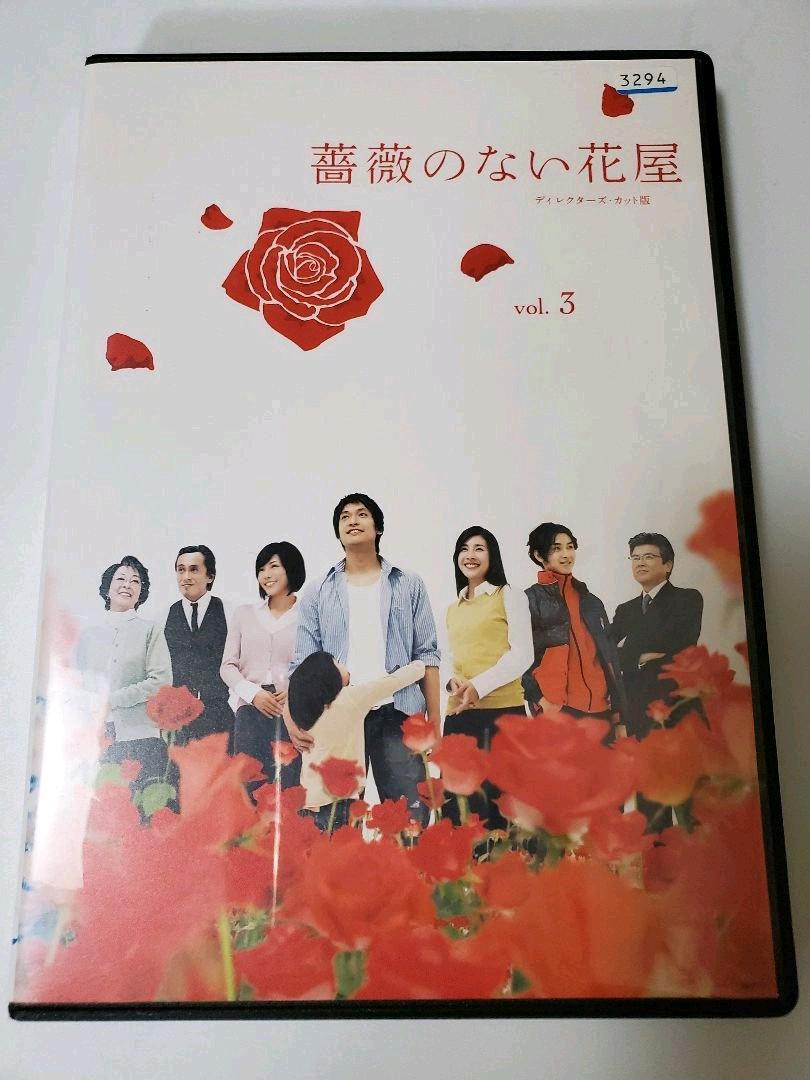 薔薇のない花屋