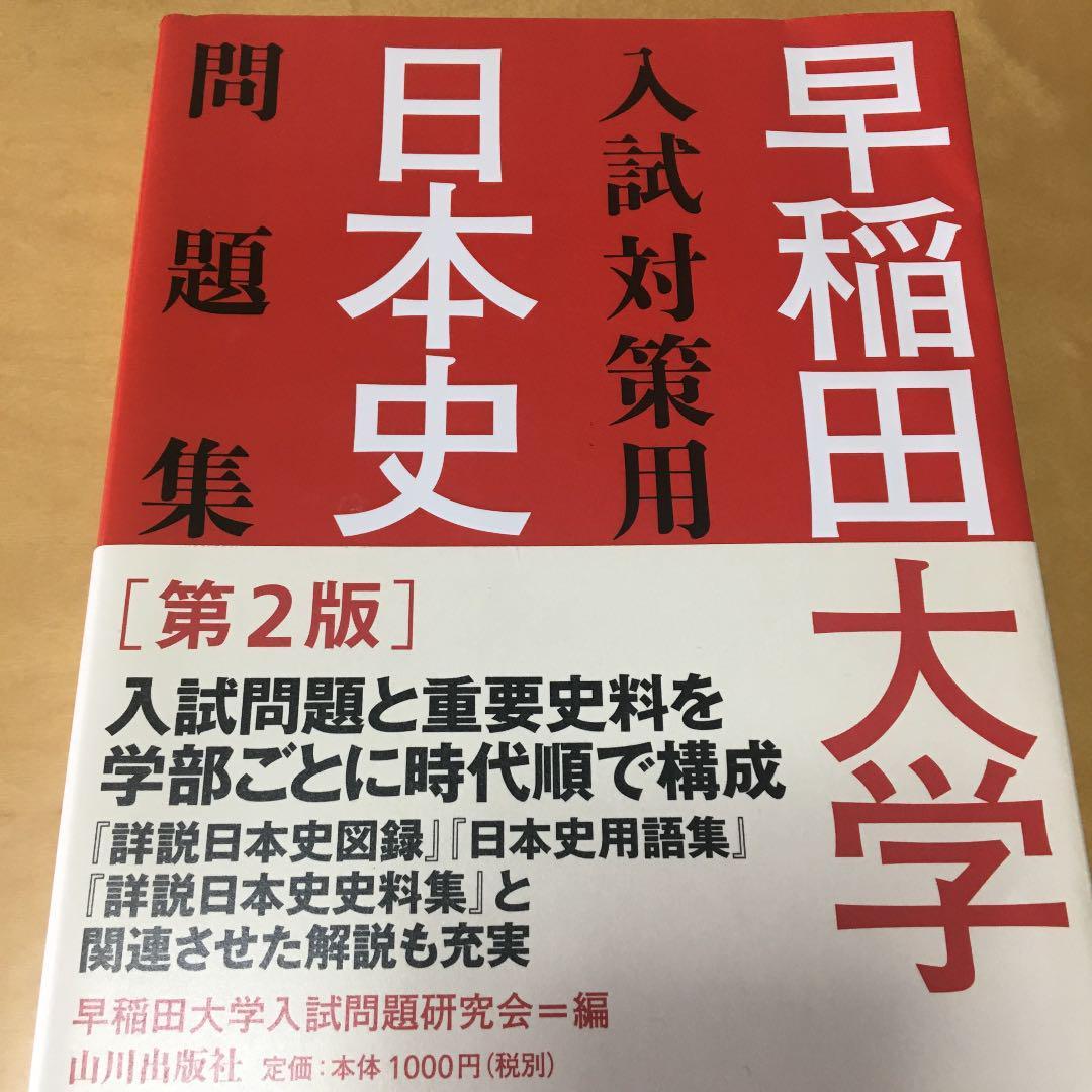 入試 早稲田 大学