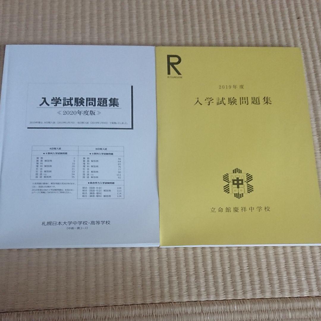 札幌 日本 大学 中学校