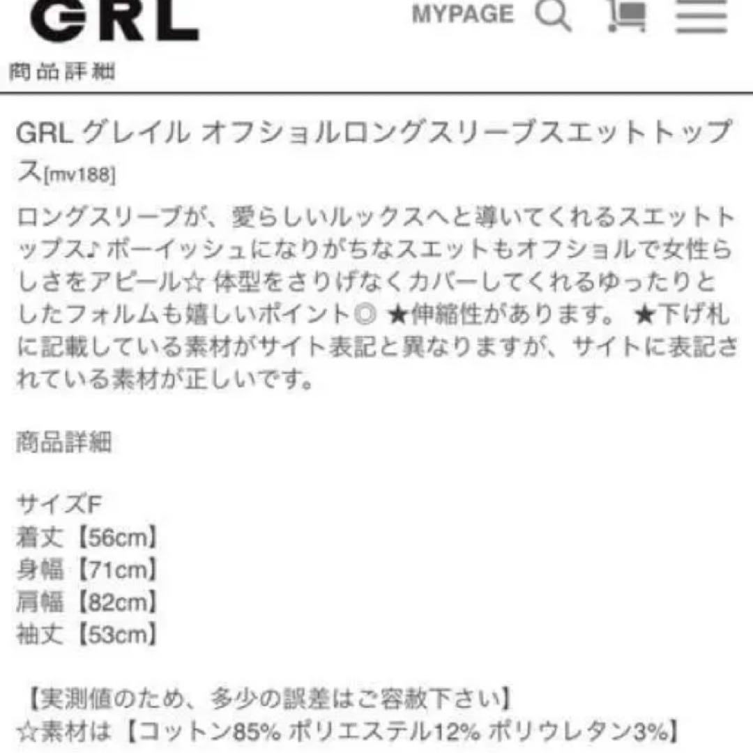 47ff57ea06563 メルカリ - GRL グレイル オフショル ビッグスウェットトップス ブラック ...