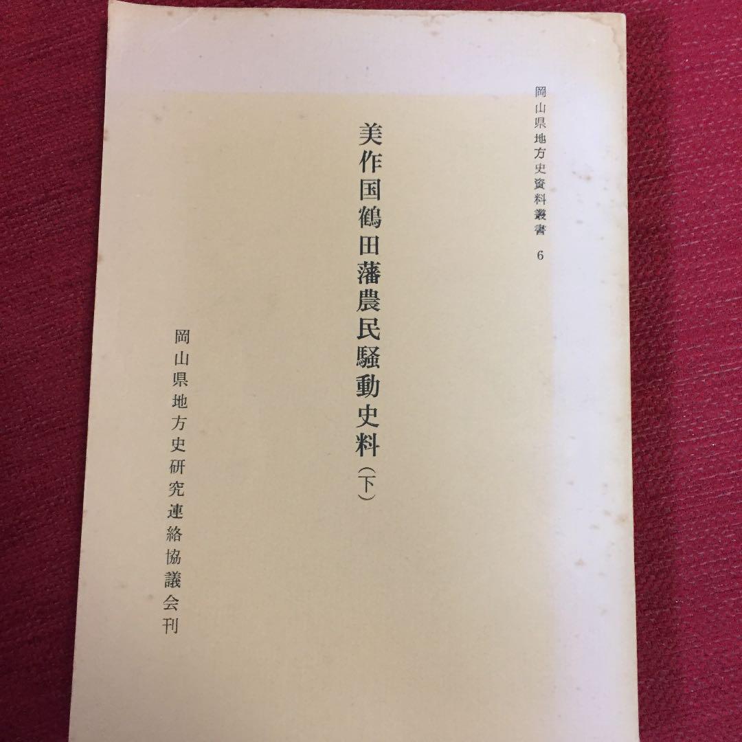 メルカリ - 希少資料・美作国鶴田藩農民騒動史料(下) 【人文/社会 ...
