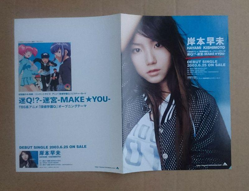 メルカリ - 岸本早未 「迷Q!?-迷宮-MAKE YOU-」の非売品二つ折りチラシ ...