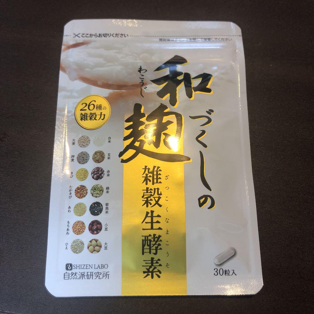 和麹づくしの雑穀生酵素 解約