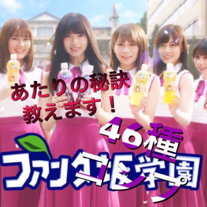 ガンバレ乃木坂46 -